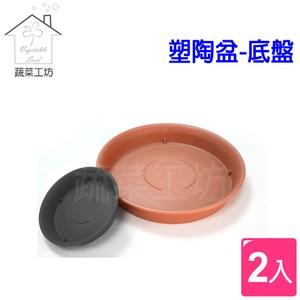 塑陶盆12號-底盤  2個/組-黑色