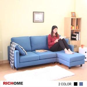 【RICHOME】JAZU小L型沙發-藍色