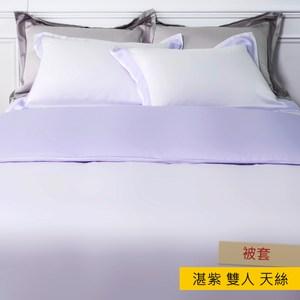 HOLA 雅緻天絲素色被套 雙人 湛紫