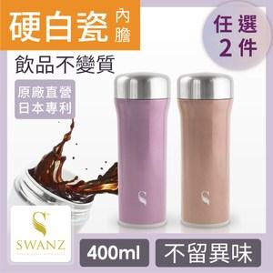SWANZ火炬陶瓷保溫杯2色-400ml-雙件優惠-國際品牌品質保證簡約紫+玫瑰金