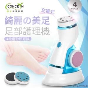 【Concern康生】綺麗美足充電式足部護理機-藍