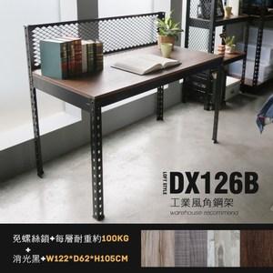 角鋼美學-工業風免鎖角鋼書桌/工作桌-消光黑+木板4號