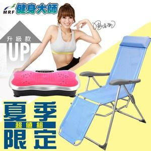 健身大師—夏季限定休閒魔力動動機超值組(抖抖機/魔力板/動動機)粉色魔力板+全鋁合金躺椅(