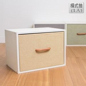 【品田日居】橫式抽屜櫃/ 一抽(一入)(隨機出貨)