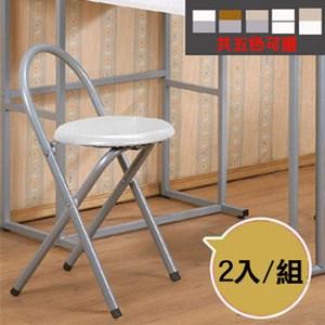 《C&B》好易收圓形便利折疊椅(一組二入)-銀管白色座墊