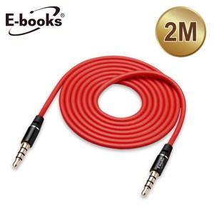 E-books X22 鋁製AUX音源傳輸線公對公紅黑