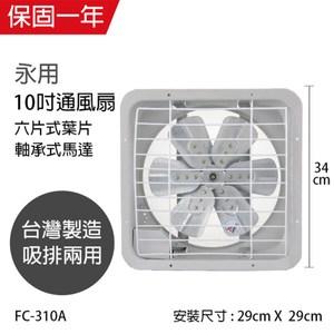 【永用牌】MIT 台灣製造10吋耐用馬達吸排風扇(鋁葉)FC-310A