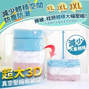 【家適帝】3D立體超大真空壓縮收納袋 (超值9件組)超值組 XL*3+2XL*3+3XL*