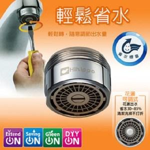 金德恩 台灣製造 可調式省水閥(省水30~85%花灑型)HP155