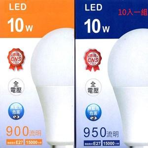 YPHOME LED全電壓球泡(10W)  一組10入自然光 4000K