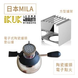 【日本Mila / IKUK】電子登山爐+方形爐架組(摩卡壺野外露營)
