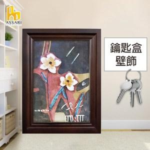ASSARI-芬芳浮雕鑰匙盒
