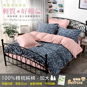 【Betrise葉魅】加大-防蹣抗菌100%精梳棉四件式兩用被床包組