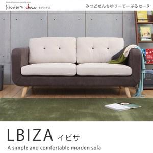 【MODERN DECO】LBIZA 伊碧莎簡約造型雙人布沙發咖啡色