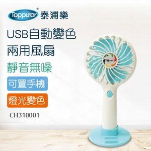 【Toppuror 泰浦樂】USB自動變色兩用風扇