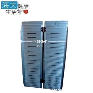【海夫】建鵬 JP-857-5-183 兩片折合 鋁合金 附提把斜坡板