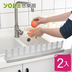 【YOLE悠樂居】廚房水槽流理台防濺擋水板(2入)#1134028