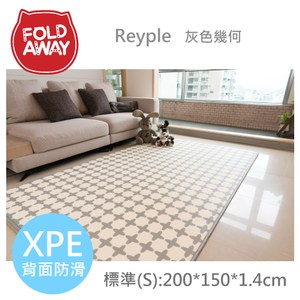 【FOLDAWAY】PE遊戲爬行墊-Reyple灰色幾何-標準