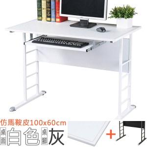 Homelike 馬克100cm辦公桌加厚桌面-附鍵盤架 桌面-白 / 腳-灰