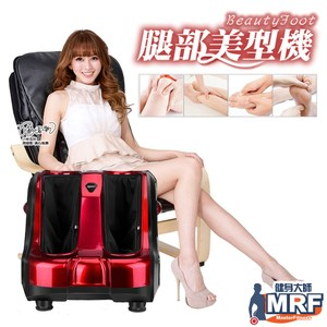 MRF健身大師 – 黃金比例包覆式AI美腿工學設計按摩機—性感紅性感紅