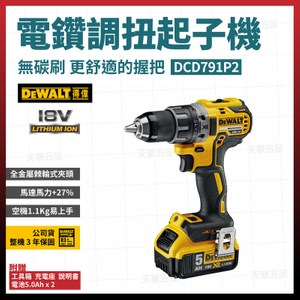 得偉無刷電鑽 DCD790P2 雙電池5.0AH