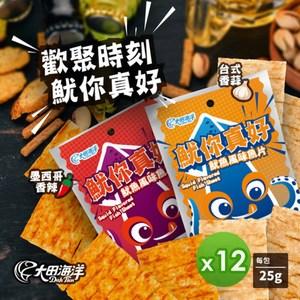 大田海洋 魷魚風味魚片(墨西哥香辣/-台式香蒜)(25g)_任選12包墨西哥香辣12