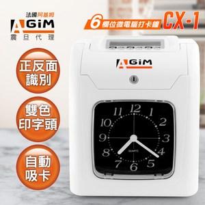 [結帳享優惠]AGiM 6欄位微電腦打卡鐘 CX-1