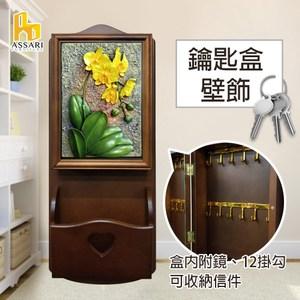 ASSARI-蘭花浮雕收納鑰匙盒