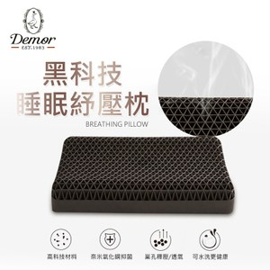 【DEMOR】黑科技紓壓枕 TPE枕頭 凝膠枕 可水洗(竹炭灰)