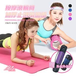 【Incare】按摩滾輪筒加厚止滑瑜珈墊組-皆加贈外出收納袋瑜珈墊紫+滾輪藍