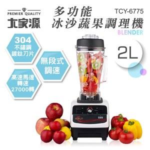 大家源 2L多功能冰沙蔬果調理機 TCY-6775 (刀片-304不鏽鋼鍍鈦)
