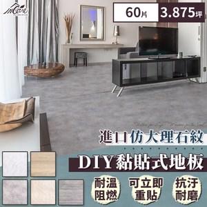 Incare 進口仿大理石紋DIY黏貼是地板-60片木星黃
