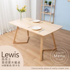 【Jiachu 佳櫥世界】Lewis路易士(質感實木餐桌-二色)原木色
