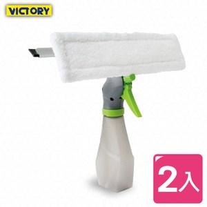 【VICTORY】雙功能噴壺清潔刷(2入組)