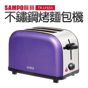 【SAMPO 聲寶】不鏽鋼烤麵包機(TR-LF65S)