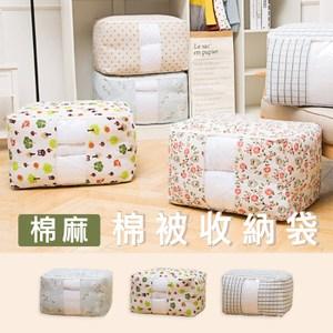 棉麻 可視棉被收納袋 防塵袋 收納袋 3款可選藍色格子
