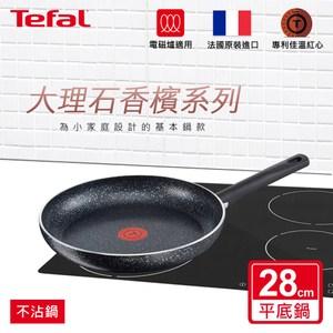 Tefal法國特福 大理石香檳系列28CM不沾平底鍋 (電磁爐適用)