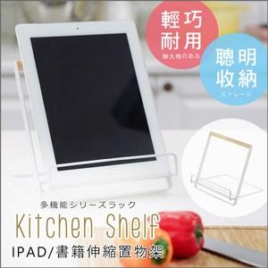 多功能iPad置物架白色