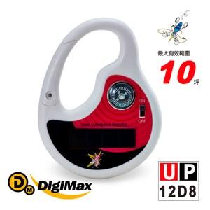 DigiMax 攜帶型太陽能超音波驅蚊器