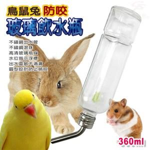 LIXIT鸚鵡鳥鼠兔類45度鋼管雙珠出水設計防咬玻璃飲水瓶360cc組