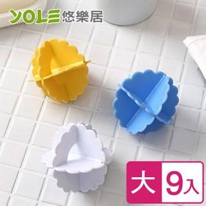 【YOLE悠樂居】日本去汙洗淨防纏繞洗衣球-大(9入)#1229016