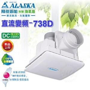 阿拉斯加《738D》DC直流變頻 浴室無聲換氣扇 全電壓 定風量換氣扇