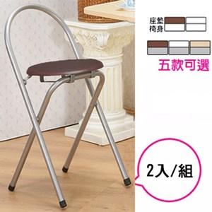 《C&B》好易收圓形便利折疊椅(一組二入)銀管胡桃色座墊