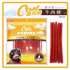 【酷司特】寵物零食 牛肉條 250g*5包組(D001F53-2)