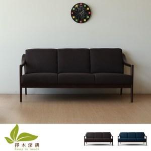 【擇木深耕】熊野3人座布沙發(2色)藍色