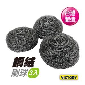 【VICTORY】鋼絨刷球(3入組)
