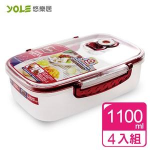 【YOLE悠樂居】Cherry氣壓真空保鮮盒-1100mL(4入)