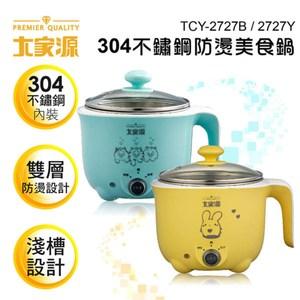 大家源 304不鏽鋼蒸煮兩用美食鍋1L+蒸籠TCY-2727A+B/YF