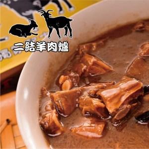 【宜蘭二結】紅燒羊肉爐 2包(1000g/包)