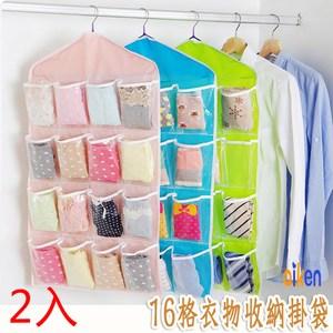 2入組 16格 可掛式 衣櫥收納袋 衣物收納袋 顏色隨機